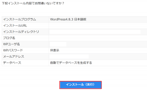 jetboy-wordpress-install-details-confirmation