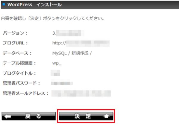 onamae-rental-wordpress-data-input-confirm