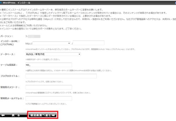 onamae-rental-wordpress-data-input