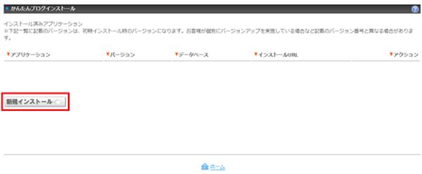 onamae-rental-wordpress-install-button