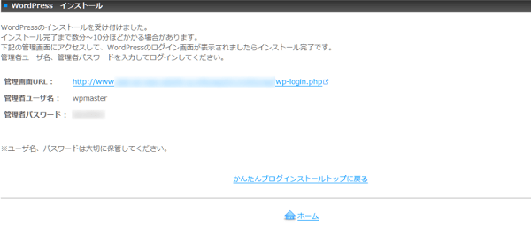 onamae-rental-wordpress-install-completion