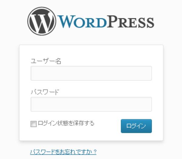 onamae-rental-wordpress-log-in