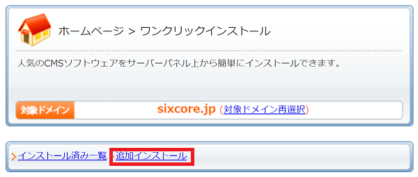 sixcore-wordpress-new-installation2