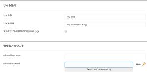 wordpress-install-details-info-2