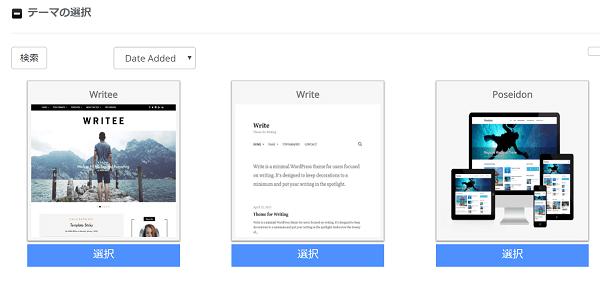 wordpress-install-details-info-4