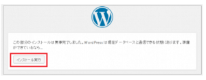 wordpress-install-execution