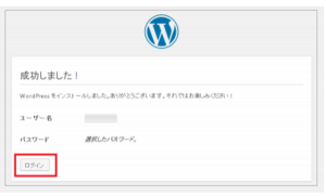 wordpress-install-log-in-monitor