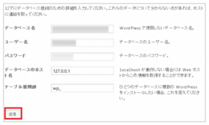 wordpress-install-start-details