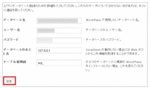 wordpress-install-start-details