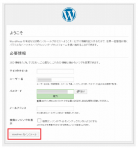 wordpress-install-title-user