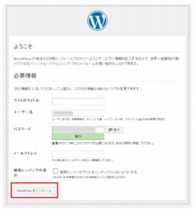 wordpress-install-title-user