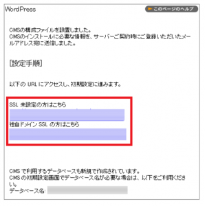 wordpress-install-url-click