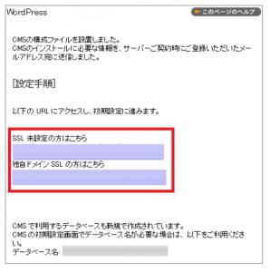 wordpress-install-url-click