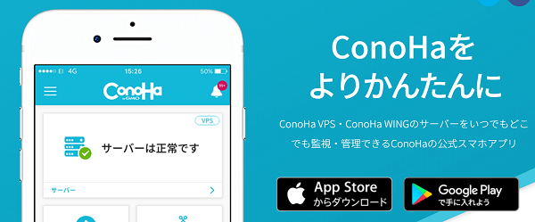 conoha-smartphone-application
