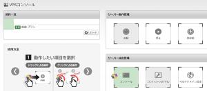 gmo-vps-console-move