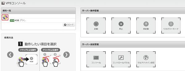 gmo-vps-console