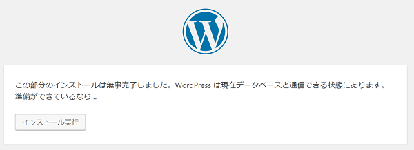quicca-wordpress-install-start