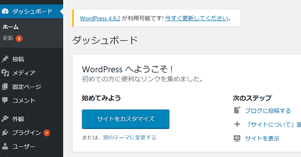 quicca-wordpress-management-screen