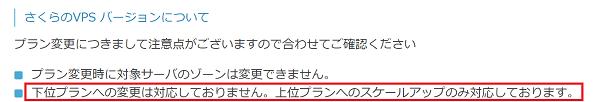 sakura-plan-change