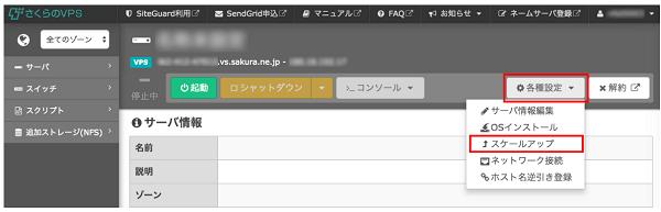 sakura-vps-scaleup-do