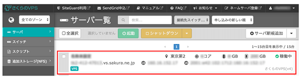 sakura-vps-scaleup-select