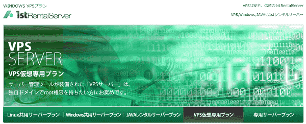 1st-rental-server-min