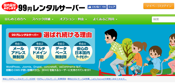 99-yen-rental-serer