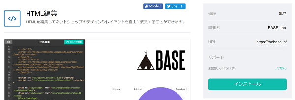 base-html-modify