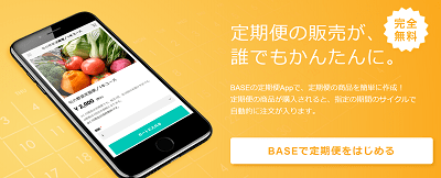 base-subscription-min