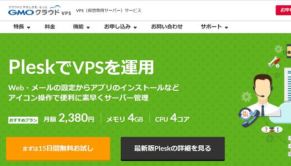 gmo-vps-top