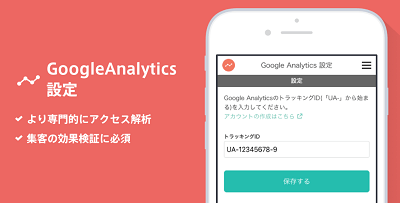google-analytics-base