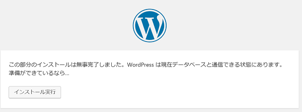 sppd-management-screen-wordpress-install-confirm