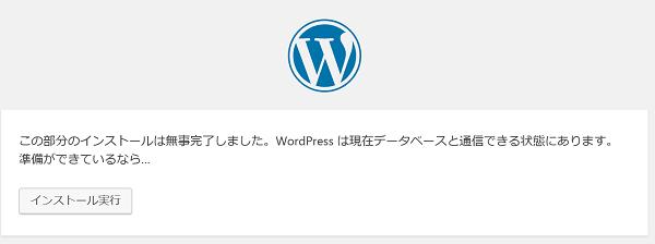 sppd-management-screen-wordpress-install-confirm