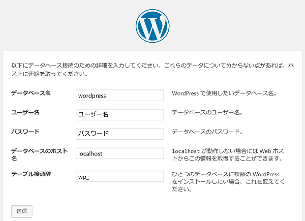 sppd-management-screen-wordpress-install-setting