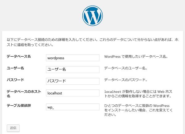 sppd-management-screen-wordpress-install-setting