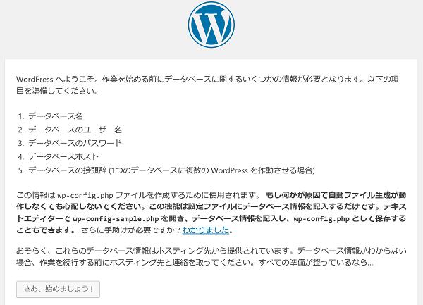 sppd-management-screen-wordpress-install-start