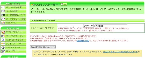 sppd-management-screen-wordpress-install