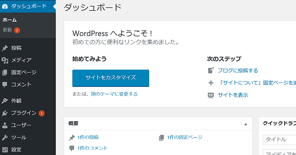 sppd-wordpress-management-screen