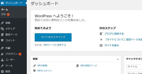 sppd-wordpress-management-screen