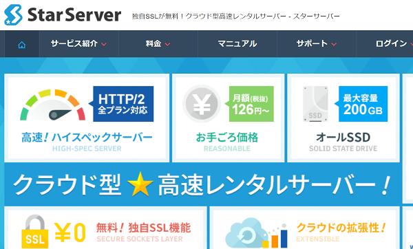 star-server-top