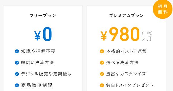 stores-price