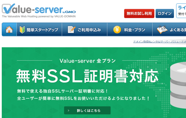 value-server-top