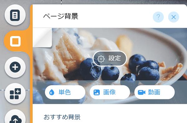 wix-netshop-background-change