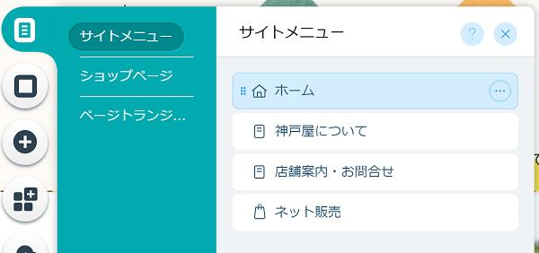 wix-netshop-menu-change