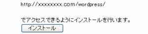 wordpress-install-confirm