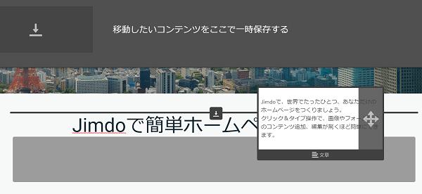 jimdo-customization-text