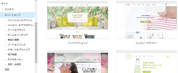 wix-template-online-store
