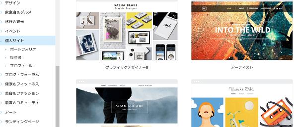 wix-template-personal