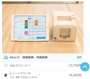 airregi-printer-300x264-min