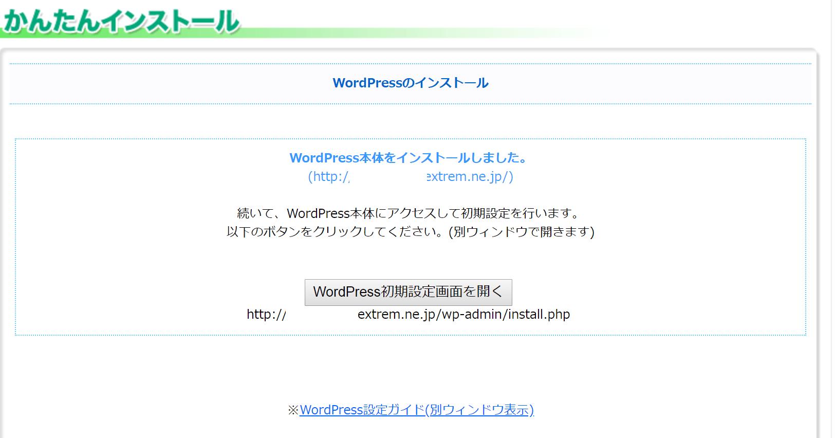 extrem-wordpress-complete